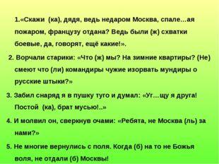 1.«Скажи (ка), дядя, ведь недаром Москва, спале…ая пожаром, французу отдана?
