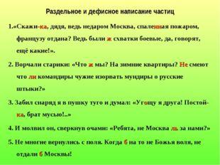 1.«Скажи-ка, дядя, ведь недаром Москва, спаленная пожаром, французу отдана? В