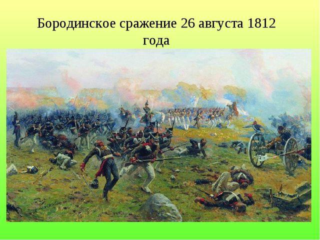 Бородинское сражение 26 августа 1812 года