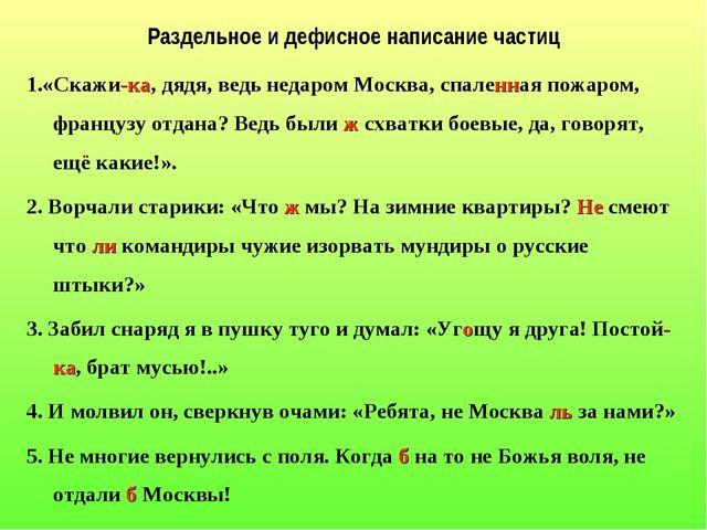 1.«Скажи-ка, дядя, ведь недаром Москва, спаленная пожаром, французу отдана? В...