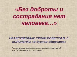 «Без доброты и сострадания нет человека…» НРАВСТВЕННЫЕ УРОКИ ПОВЕСТИ В. Г. КО