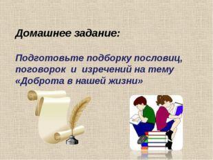 Домашнее задание: Подготовьте подборку пословиц, поговорок и изречений на тем