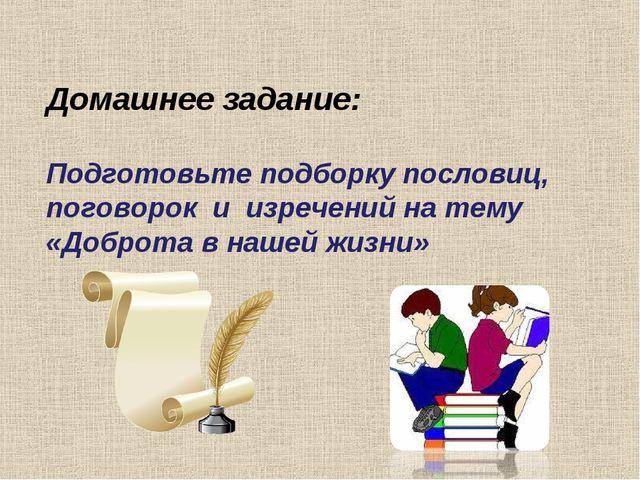 Домашнее задание: Подготовьте подборку пословиц, поговорок и изречений на тем...