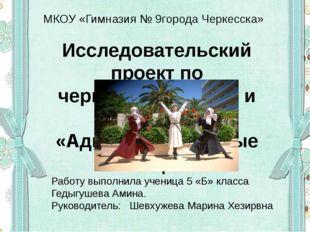 МКОУ «Гимназия № 9города Черкесска» Исследовательский проект по черкесскому я