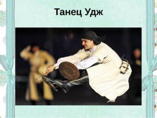 Танец Удж