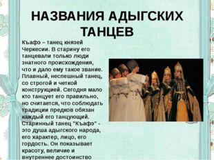 НАЗВАНИЯ АДЫГСКИХ ТАНЦЕВ Къафэ – танец князей Черкесии. В старину его танцева