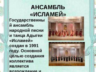 АНСАМБЛЬ «ИСЛАМЕЙ» Государственный ансамбль народной песни и танца Адыгеи «Ис