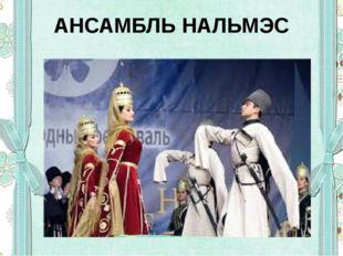 АНСАМБЛЬ НАЛЬМЭС