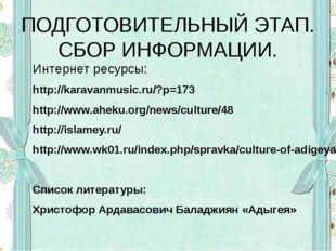 ПОДГОТОВИТЕЛЬНЫЙ ЭТАП. СБОР ИНФОРМАЦИИ. Интернет ресурсы: http://karavanmusic