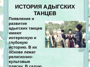 ИСТОРИЯ АДЫГСКИХ ТАНЦЕВ Появление и развитие адыгских танцев имеют интересную
