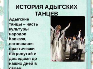 ИСТОРИЯ АДЫГСКИХ ТАНЦЕВ Адыгские танцы– часть культуры народов Кавказа, оста