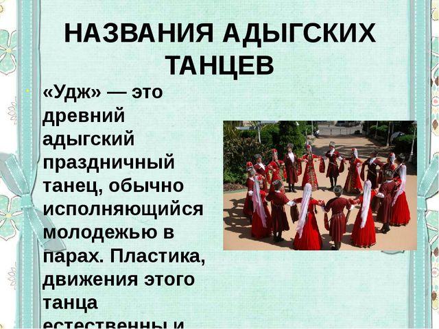 НАЗВАНИЯ АДЫГСКИХ ТАНЦЕВ «Удж» — это древний адыгский праздничный танец, обыч...