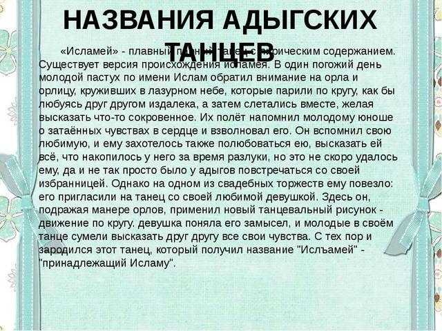 НАЗВАНИЯ АДЫГСКИХ ТАНЦЕВ «Исламей» - плавный парный танец с лирическим содерж...