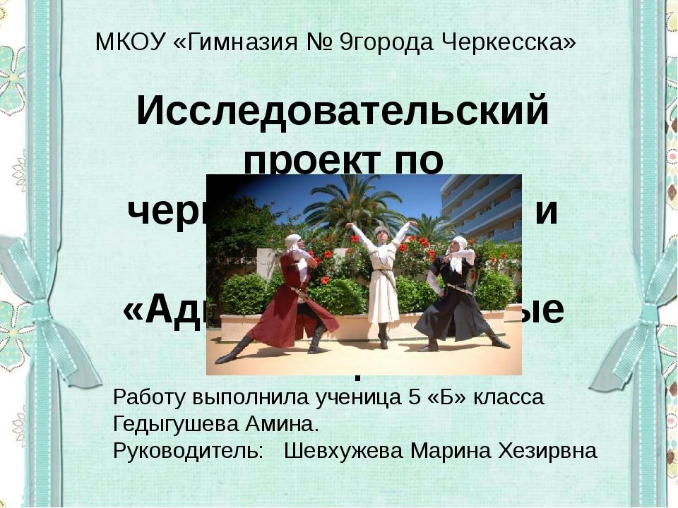 МКОУ «Гимназия № 9города Черкесска» Исследовательский проект по черкесскому я...