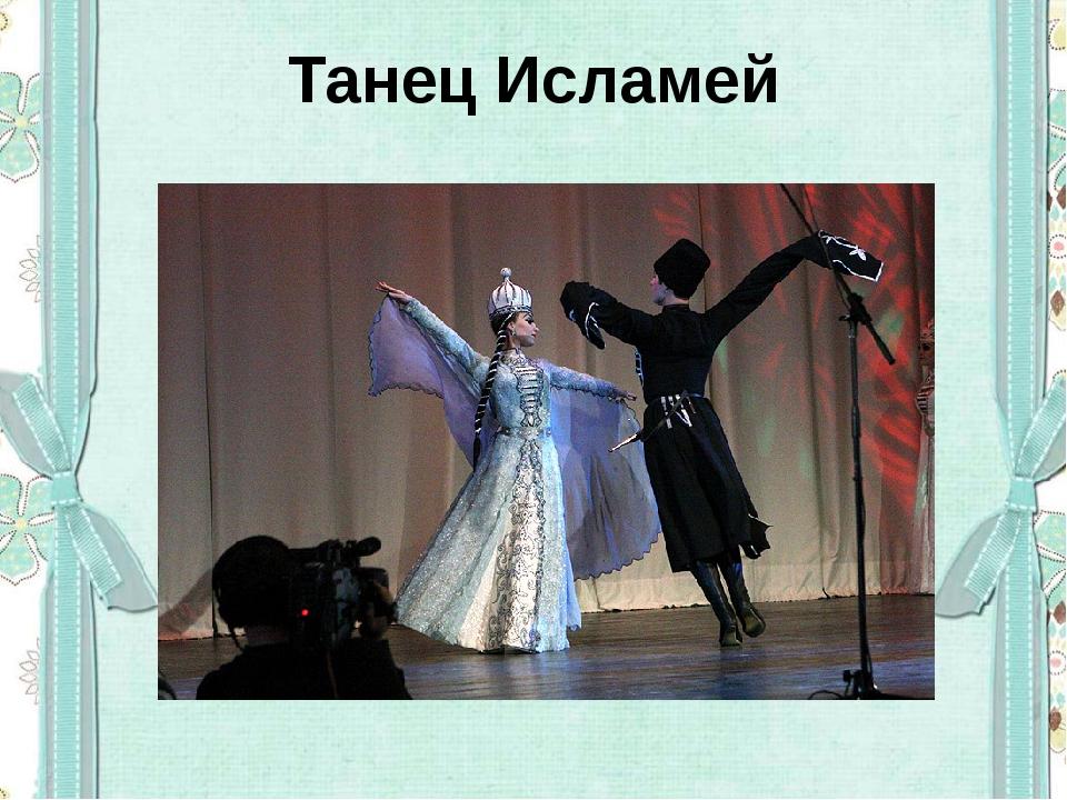 Танец Исламей