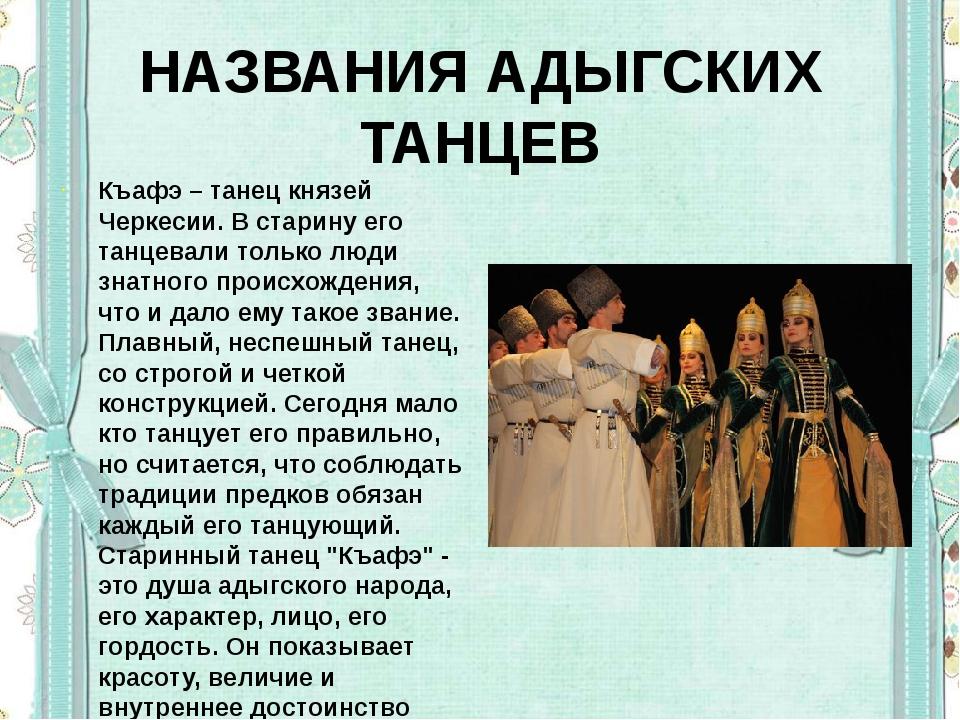 НАЗВАНИЯ АДЫГСКИХ ТАНЦЕВ Къафэ – танец князей Черкесии. В старину его танцева...