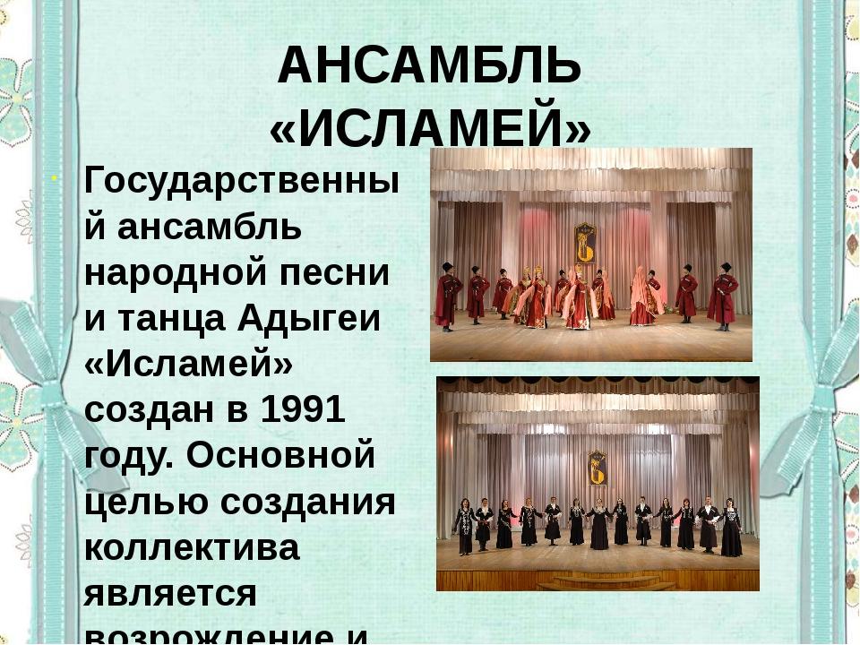 АНСАМБЛЬ «ИСЛАМЕЙ» Государственный ансамбль народной песни и танца Адыгеи «Ис...