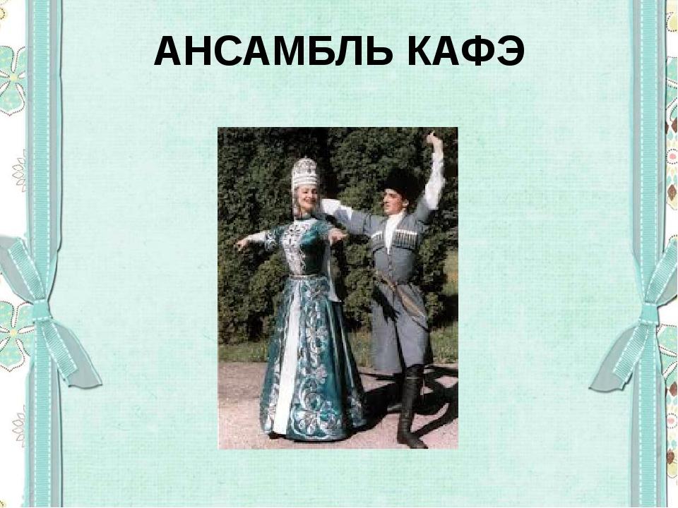 АНСАМБЛЬ КАФЭ