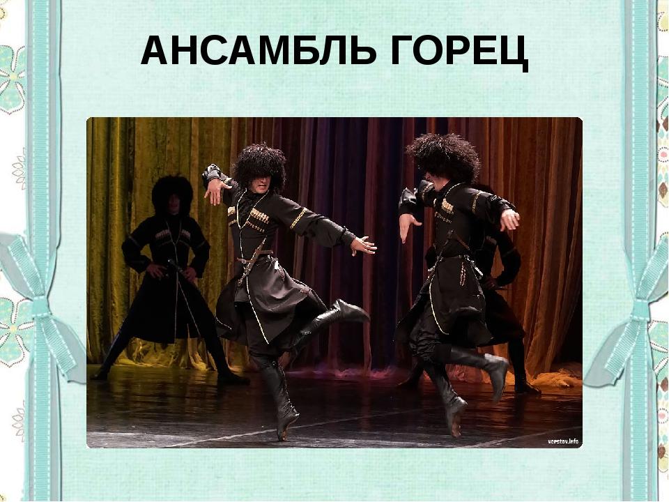 АНСАМБЛЬ ГОРЕЦ