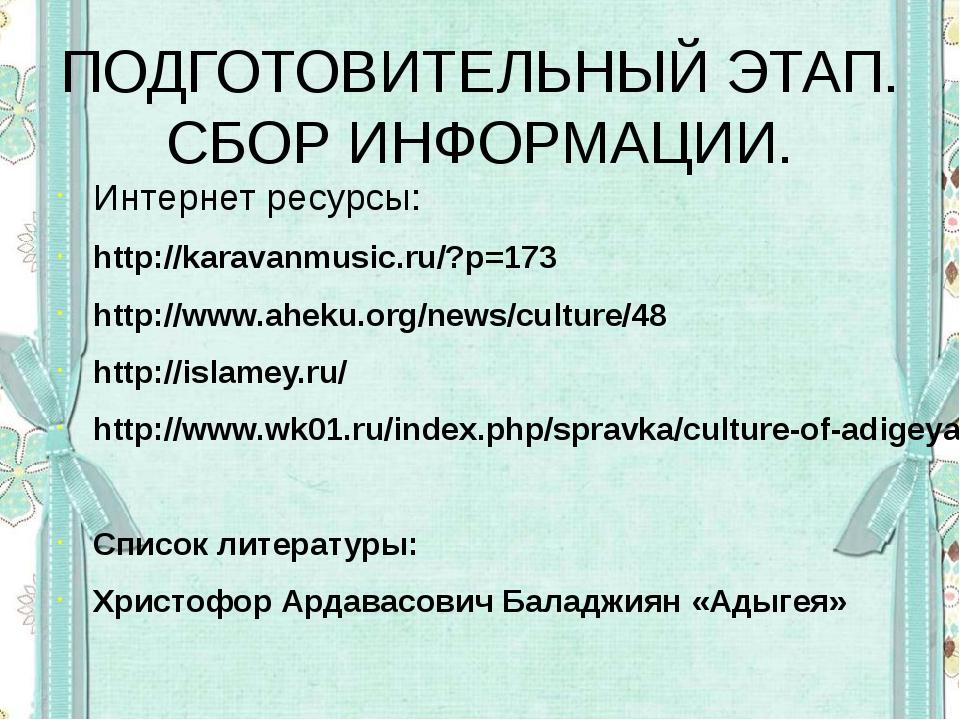 ПОДГОТОВИТЕЛЬНЫЙ ЭТАП. СБОР ИНФОРМАЦИИ. Интернет ресурсы: http://karavanmusic...