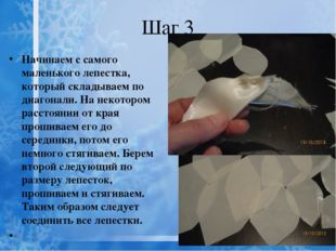 Шаг 3 Начинаем с самого маленького лепестка, который складываем по диагонали.