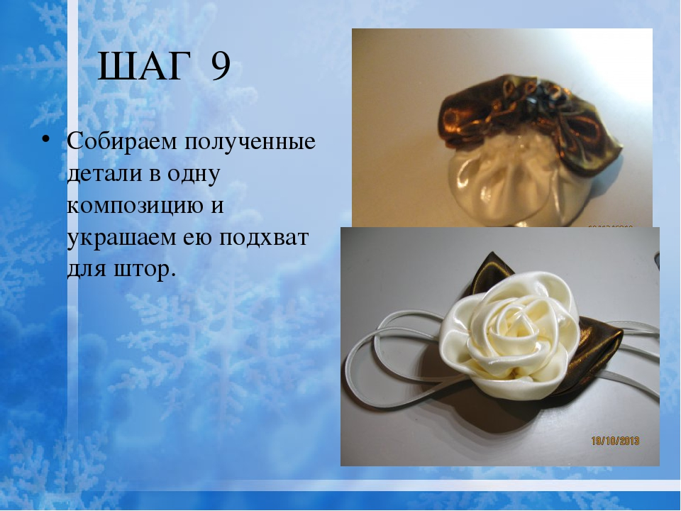 ШАГ 9 Собираем полученные детали в одну композицию и украшаем ею подхват для...