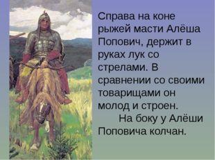 Справа на коне рыжей мастиАлёша Попович, держит в руках лук со стрелами. В с
