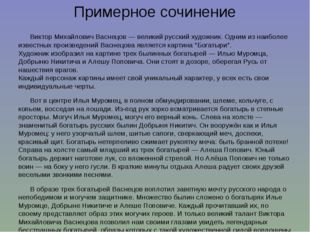 Примерное сочинение Виктор Михайлович Васнецов — великий русский художник. Од