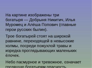 На картине изображенытри богатыря—Добрыня Никитич,Илья МуромециАлёша По