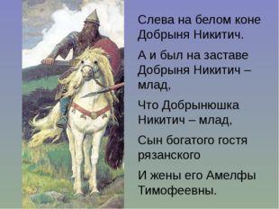 Слева на белом коне Добрыня Никитич. А и был на заставе Добрыня Никитич – мла