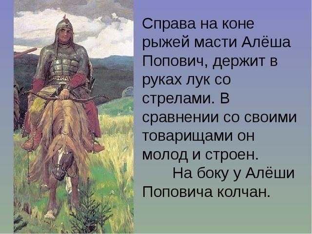 Справа на коне рыжей мастиАлёша Попович, держит в руках лук со стрелами. В с...