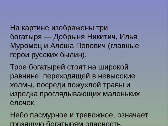 На картине изображенытри богатыря—Добрыня Никитич,Илья МуромециАлёша По...