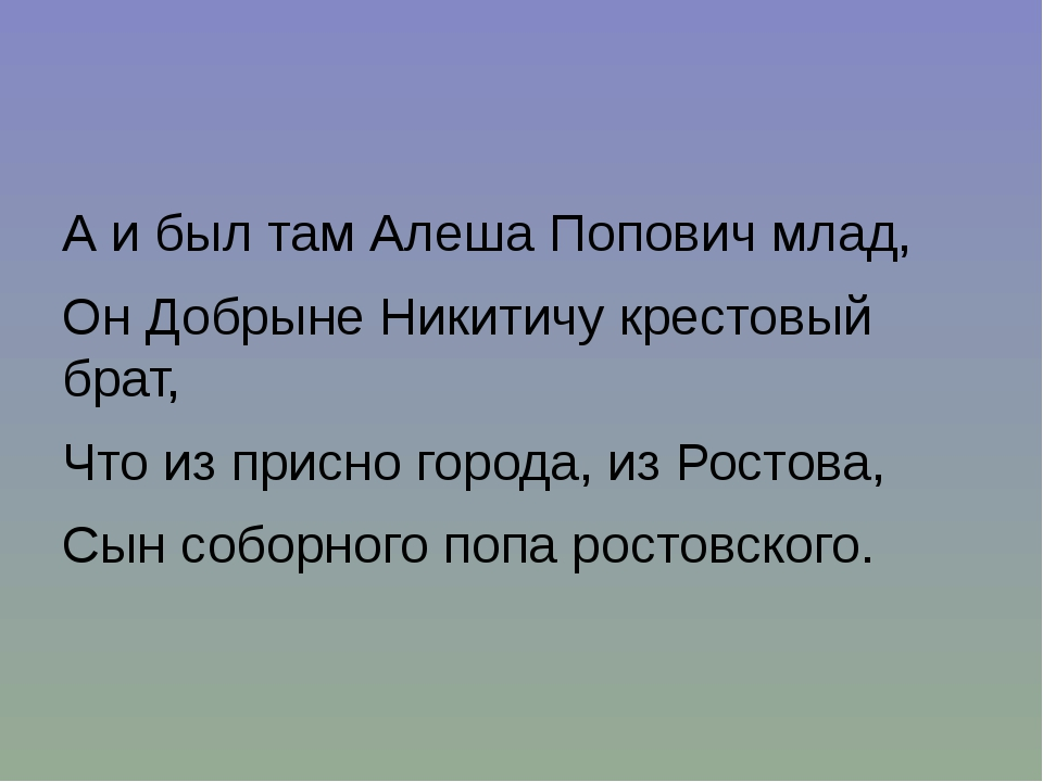 А и был там Алеша Попович млад, Он Добрыне Никитичу крестовый брат, Что из пр...