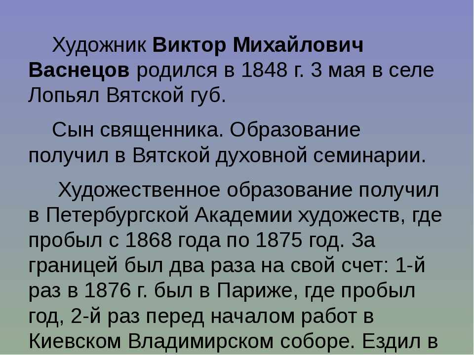Художник Виктор Михайлович Васнецов родился в 1848 г. 3 мая в селе Лопьял Вят...