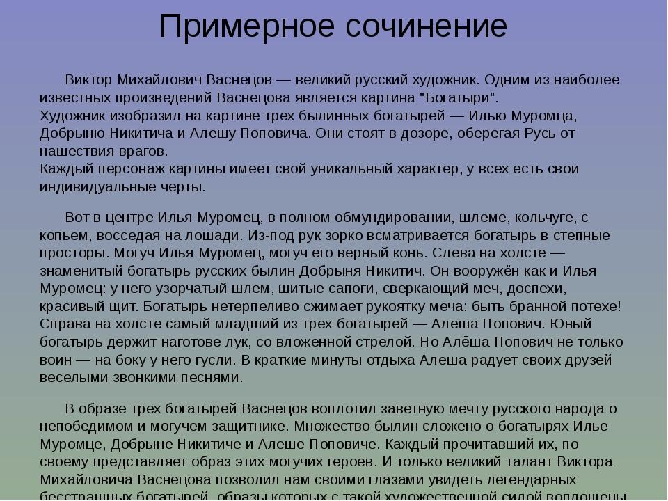 Примерное сочинение Виктор Михайлович Васнецов — великий русский художник. Од...