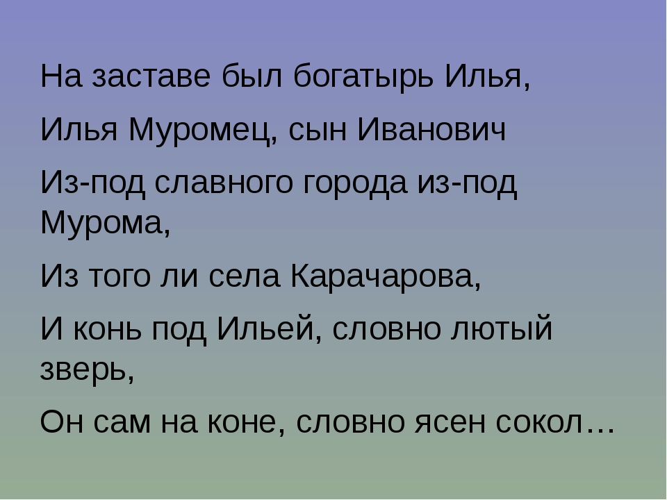 На заставе был богатырь Илья, Илья Муромец, сын Иванович Из-под славного горо...