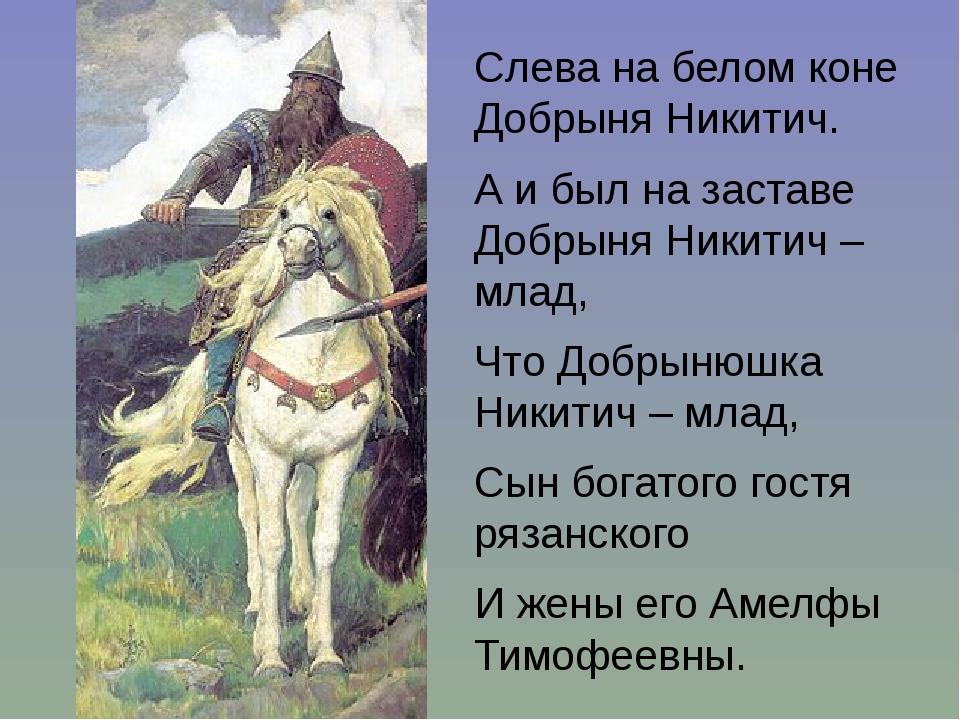 Слева на белом коне Добрыня Никитич. А и был на заставе Добрыня Никитич – мла...