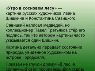 «Утро в сосновом лесу»— картинарусскиххудожниковИвана ШишкинаиКонстанти