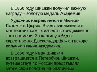 В 1860 году Шишкин получил важную награду – золотую медаль Академии. Художник