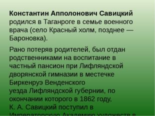 Константин Апполонович Савицкий родился в Таганроге в семье военного врача (с