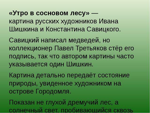 «Утро в сосновом лесу»— картинарусскиххудожниковИвана ШишкинаиКонстанти...