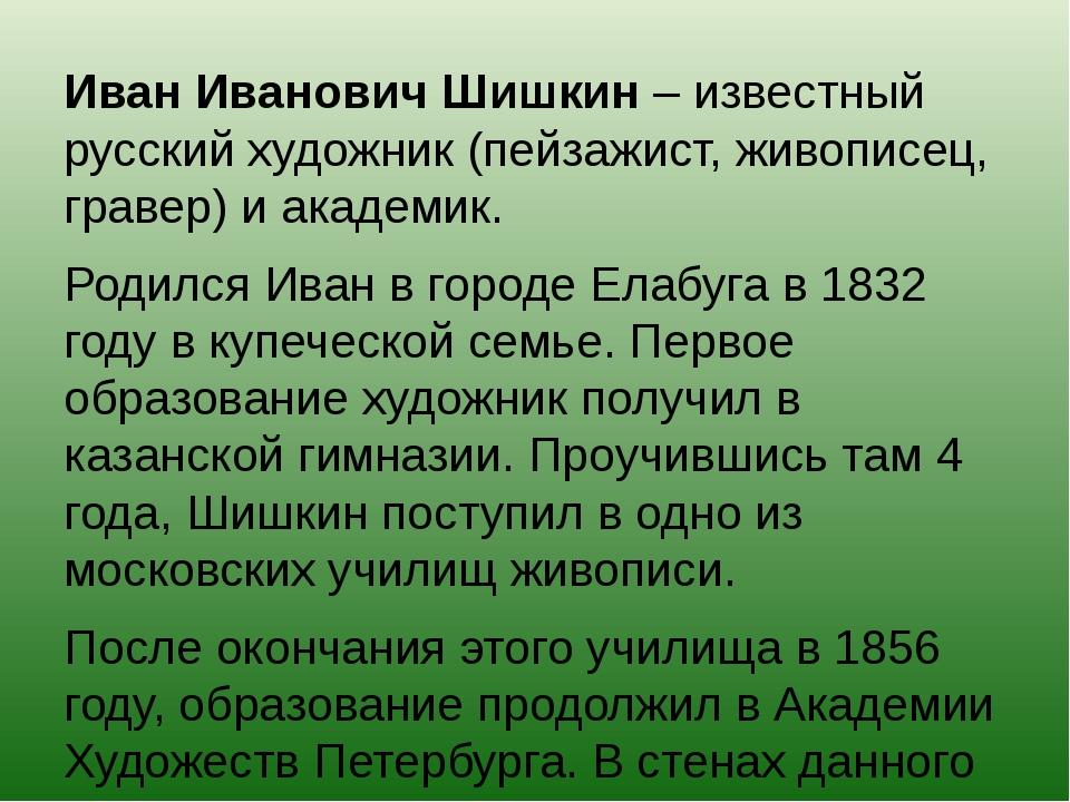 Иван Иванович Шишкин – известный русский художник (пейзажист, живописец, грав...