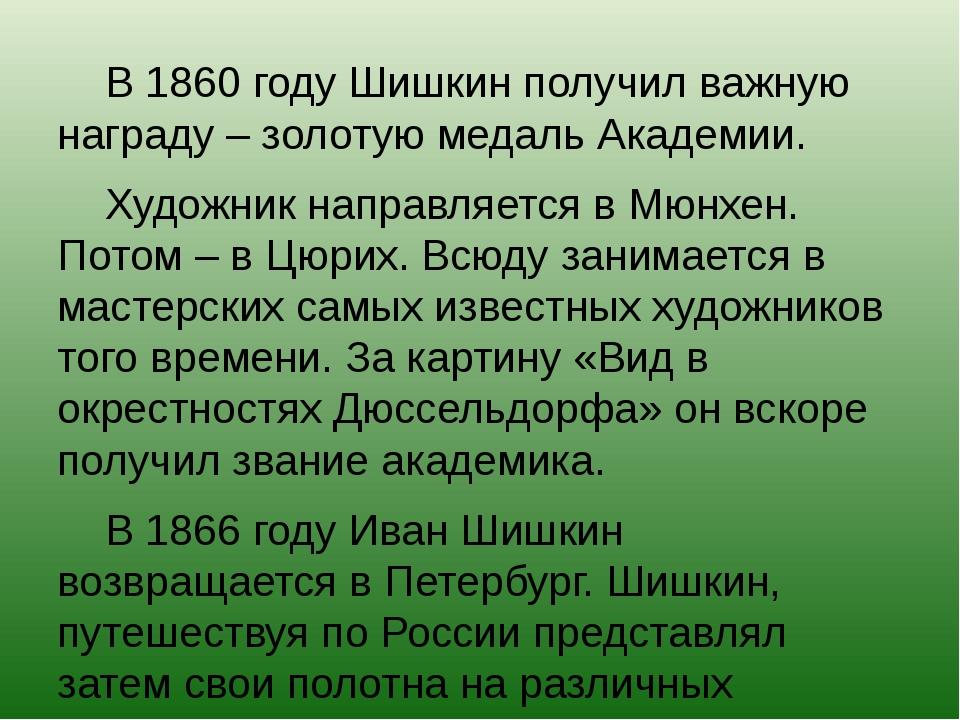 В 1860 году Шишкин получил важную награду – золотую медаль Академии. Художник...