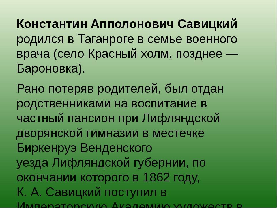 Константин Апполонович Савицкий родился в Таганроге в семье военного врача (с...