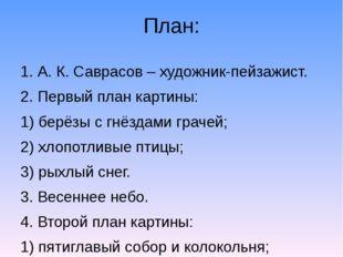 План: 1. А. К. Саврасов – художник-пейзажист. 2. Первый план картины: 1) берё