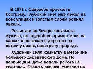 В 1871 г. Саврасов приехал в Кострому. Глубокий снег ещё лежал на всех улицах