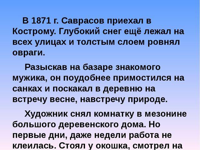 В 1871 г. Саврасов приехал в Кострому. Глубокий снег ещё лежал на всех улицах...