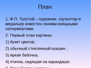 План: 1. Ф.П. Толстой – художник, скульптор и медальер известен своими изящны