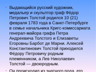 Выдающийся русский художник, медальер и скульптор граф Фёдор Петрович Толстой