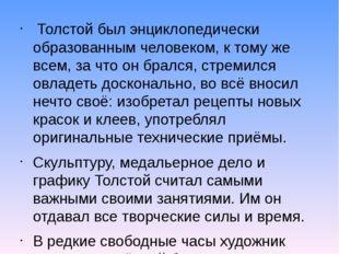 Толстой был энциклопедически образованным человеком, к тому же всем, за что